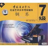 中国音乐学院社会艺术水平考级辅导:钢琴7级(3VCD)