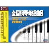全国钢琴考级曲目辅导示范:1-3级(5VCD)