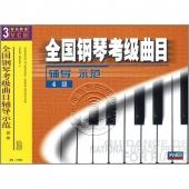 全国钢琴考级曲目辅导示范:4级(3VCD)