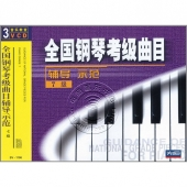 全国钢琴考级曲目辅导示范:7级(3VCD)
