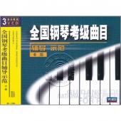 全国钢琴考级曲目辅导示范:6级(3VCD)