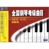 全国钢琴考级曲目辅导示范:5级(3VCD)