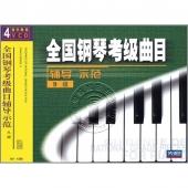 全国钢琴考级曲目辅导示范:9级(4VCD)