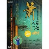 箫基础入门(DVD)