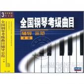 全国钢琴考级曲目辅导示范:8级(3VCD)