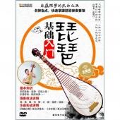琵琶基础入门(DVD)