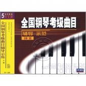 全国钢琴考级曲目辅导示范:10级(5VCD)