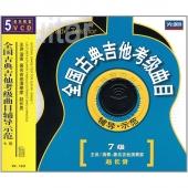 全国古典吉他考级曲目辅导示范:7级(5VCD)
