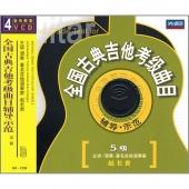 全国古典吉他考级曲目辅导示范:5级(4VCD)