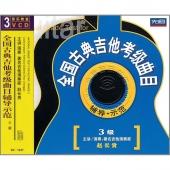 全国古典吉他考级曲目辅导示范:3级(3VCD)