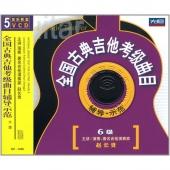 全国古典吉他考级曲目辅导示范:6级(5VCD)