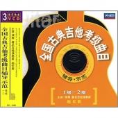 全国古典吉他考级曲目辅导示范:1级-2级(3VCD)