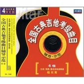 全国古典吉他考级曲目辅导示范:4级(4VCD)