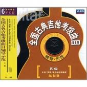 全国古典吉他考级曲目辅导示范:8级(6VCD)