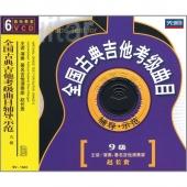 全国古典吉他考级曲目辅导示范:9级(6VCD)