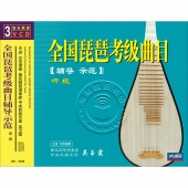 全国琵琶考级曲目辅导示范:4级(3VCD)