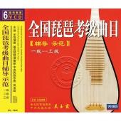 全国琵琶考级曲目辅导示范:1-3级(6VCD)