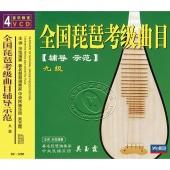 全国琵琶考级曲目辅导示范:9级(4VCD)