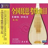 全国琵琶考级曲目辅导示范:5级(3VCD)