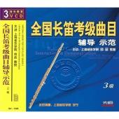全国长笛考级曲目辅导示范:3级(3VCD)