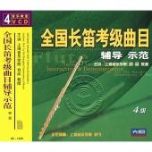 全国长笛考级曲目辅导示范:4级(4VCD)