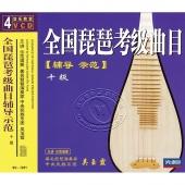 全国琵琶考级曲目辅导示范:10级(4VCD)