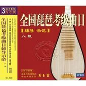 全国琵琶考级曲目辅导示范:8级(3VCD)