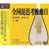 全国琵琶考级曲目辅导示范:6级(3VCD)
