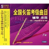 全国长笛考级曲目辅导示范:7级(5VCD)
