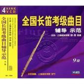 全国长笛考级曲目辅导示范:9级(4VCD)