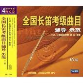 全国长笛考级曲目辅导示范:10级(4VCD)