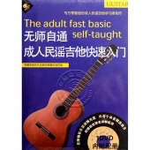 无师自通成人民谣吉他快速入门(DVD+配册)