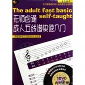 无师自通成人五线谱快速入门(DVD+配册)