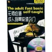 无师自通成人钢琴快速入门(DVD+配册)
