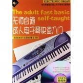 无师自通成人电子琴快速入门(DVD+配册)