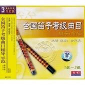 全国笛子考级曲目辅导示范:1级-3级(3VCD)