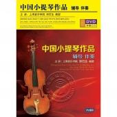 中国小提琴作品辅导伴奏(4DVD+2CD)