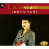 王苏芬声乐教学:歌唱的科学性(4VCD)【电子版请询价】