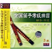 全国笛子考级曲目辅导示范:5级(2VCD)