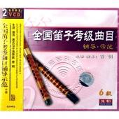 全国笛子考级曲目辅导示范:6级(2VCD)