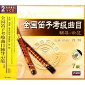 全国笛子考级曲目辅导示范:7级(2VCD)