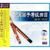 全国笛子考级曲目辅导示范:8级(2VCD)