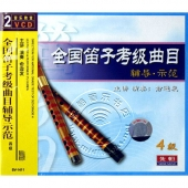 全国笛子考级曲目辅导示范:4级(2VCD)