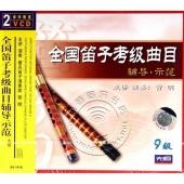全国笛子考级曲目辅导示范:9级(2VCD)