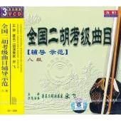 全国二胡考级曲目辅导示范:8级(3VCD)