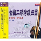 全国二胡考级曲目辅导示范:7级(3VCD)