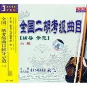 全国二胡考级曲目辅导示范:6级(3VCD)