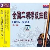 全国二胡考级曲目辅导示范:5级(3VCD)