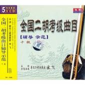 全国二胡考级曲目辅导示范:10级(5VCD)