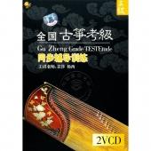 全国古筝考级同步辅导训练:3级(2VCD)